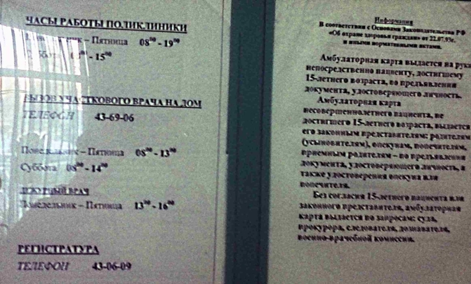 2 поликлиника: